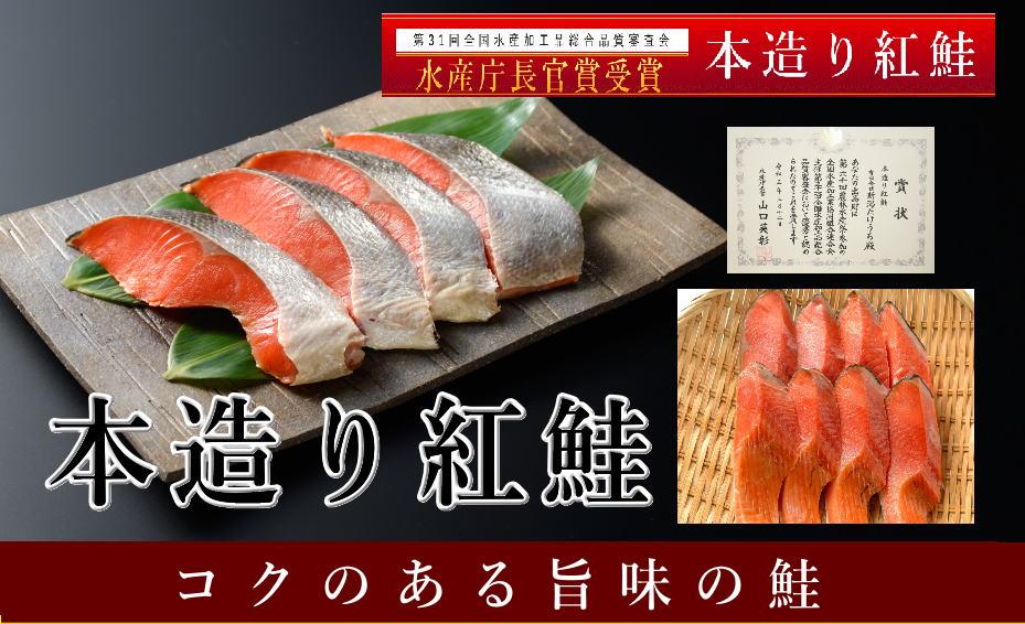 本造り紅鮭各種