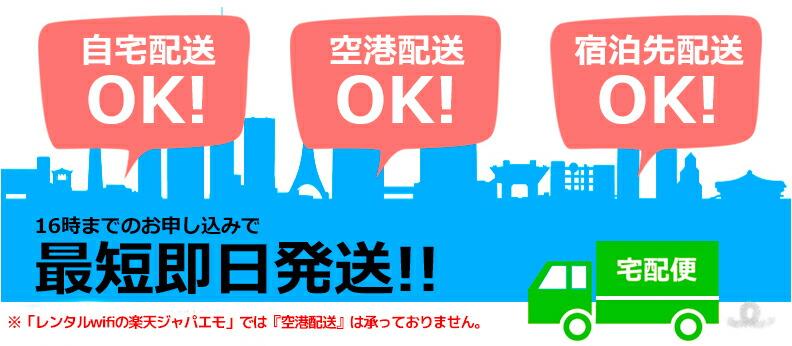 レンタルWi-Fi即日発送
