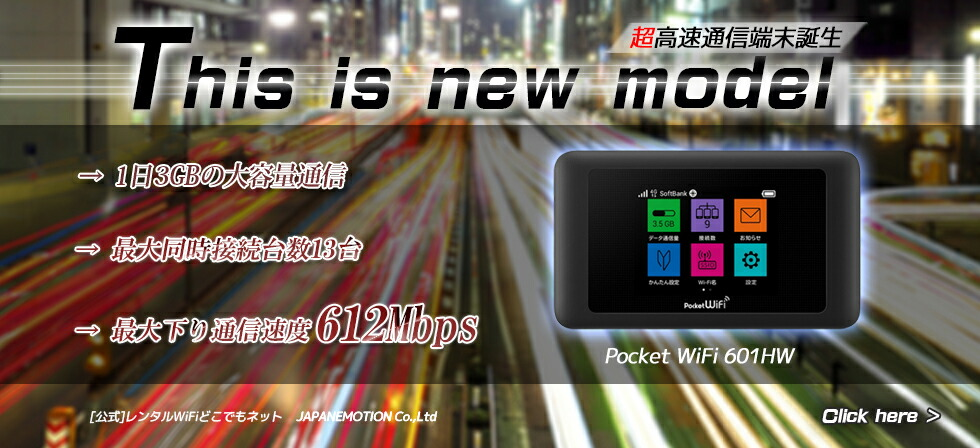 WIFI レンタル SoftBank 601HW