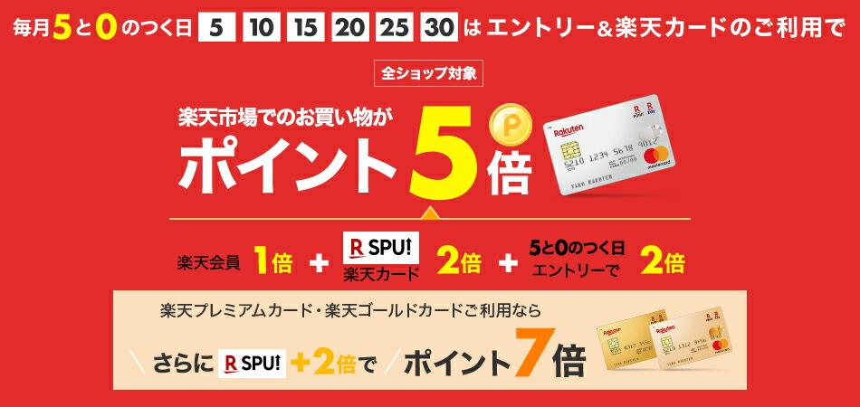 毎月5と0のつく日は楽天カード利用でポイント5倍でお得!