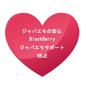 blackberryの1年保証ならジャパエモ