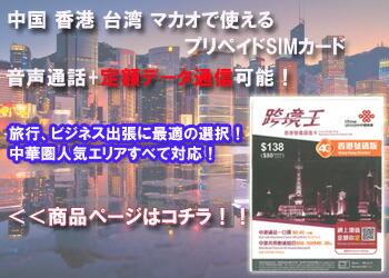中国 香港 台湾 マカオ プリペイドSIMカード「跨境王/Cross-Border King 4G・LTE版」販売