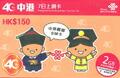 中国で使えるデータ定額プリペイドSIM 販売