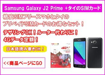 タイ7日間データ定額スマホセット販売!Galaxy J2 Prime+ True Simのセット!