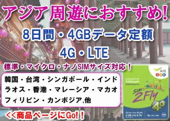 アジア周遊 プリペイド SIMカード 販売販売!