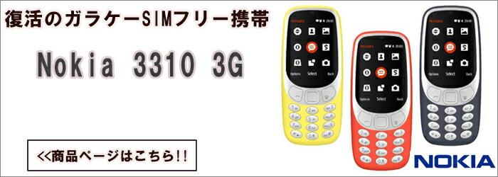 Nokia 3310 3G ガラケーSIMフリー携帯