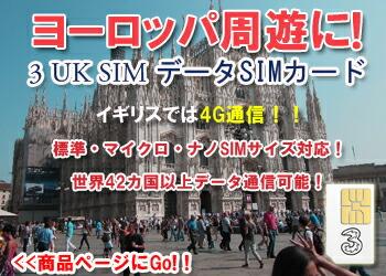 ヨーロッパ プリペイド SIM 販売!