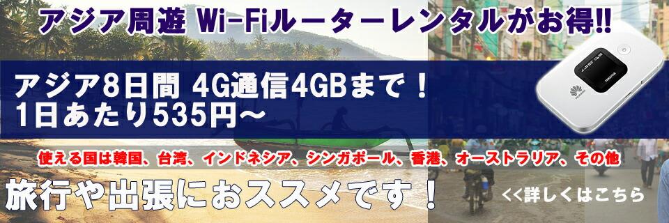 アジアで海外wifiルーターレンタル!