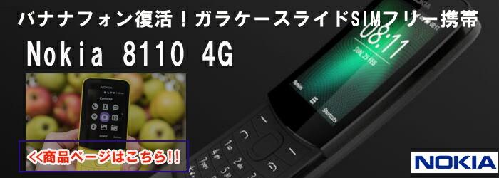 Nokia 8110 4G ガラケーSIMフリー携帯