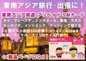 東南アジア周遊 プリペイド SIMカード販売