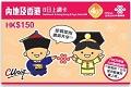 中国で使えるプリペイドSIMカード