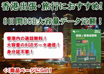 香港プリペイド SIM 販売!