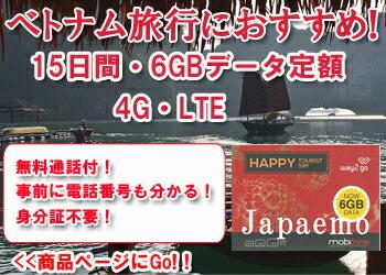 ベトナム プリペイド SIMカード mobifone 15日間6GBデータ定額!の販売