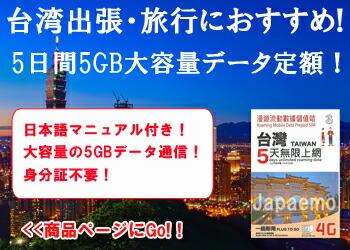 台湾プリペイド SIM 5日間5GBデータ定額 販売!