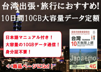 台湾 プリペイド SIMカード 10日間10GB大容量データ定額!販売