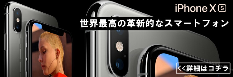 iPhone XS、iPhone XS Max simフリー香港版の販売、購入