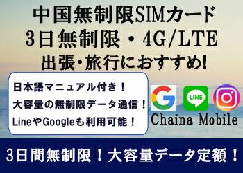 中国 プリペイド SIMカード 無制限 3日間使い放題 販売