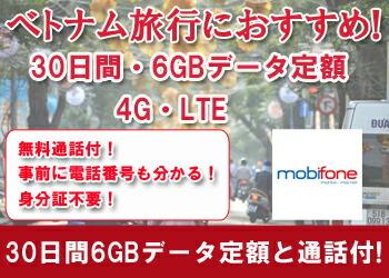 ベトナム プリペイドSIMカード 30日間6GB 身分証不要!音声通話つき 販売