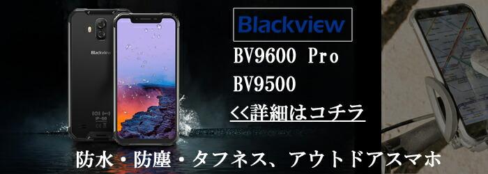 Blackview 販売、購入