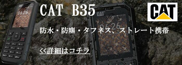 Cat B35 海外SIMフリーガラケーの販売、 購入