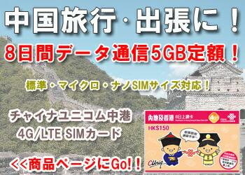 中国&香港 プリペイド SIM 5GBデータ定額4G/3Gデータ通信 8日間SIMカード ! 販売!