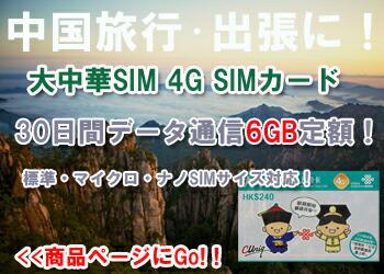 中国、香港、台湾、マカオ プリペイド SIM 6GBデータ定額、30日間SIMカード販売!