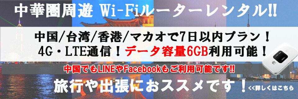 中国、香港、台湾、マカオで使える中華周遊7日以内 Wi-Fiルーターレンタル