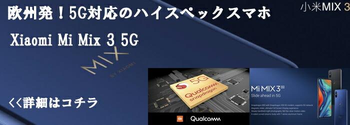 Xiaomi Mi Mix 3 5G 購入、販売