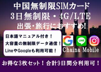 中国 プリペイド SIMカード 無制限 お得な3枚セット 販売