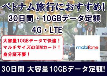 ベトナムSIM 大容量10GB 販売