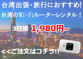 台湾 WiFiルーターレンタル