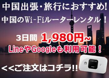 中国4GB WiFiルーターレンタル