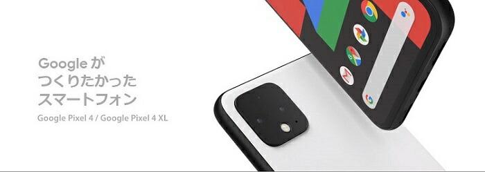 Google Pixel 4/Google Pixel 4 XL 購入、販売