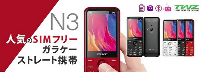 ガラケーSIMフリー携帯!TWZ N3 購入、販売