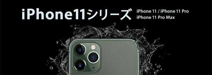 iPhone 11香港版 購入、販売