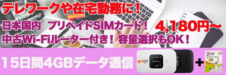 テレワークや在宅に!日本国内  プリペイドSIMカード+WIFIルーターセット販売、購入