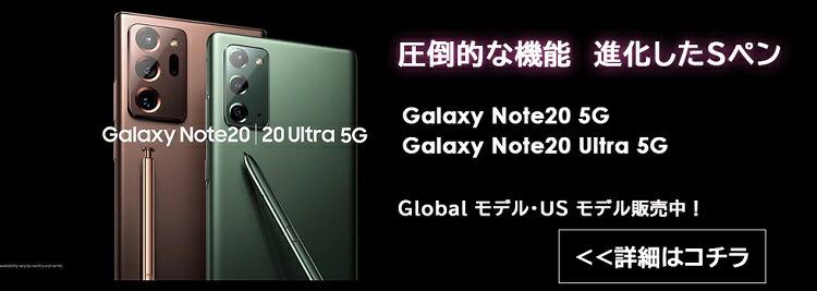 Galaxy Note20 5G、Galaxy Note20 Ultra 5G 購入、販売