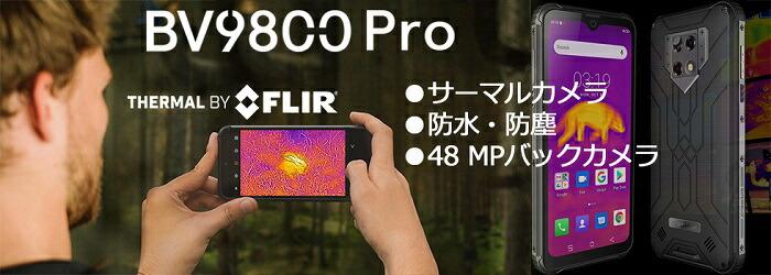 赤外線サーマルカメラ搭載の防水防塵スマホ! Blackview BV9800 Pro購入、販売