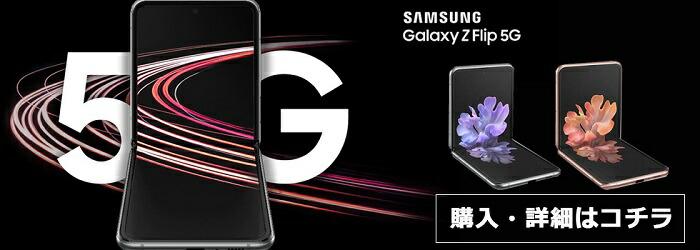 Samsung Galaxy Z Flip 5Gの購入、販売