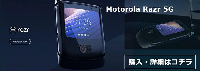 Motorola Razr 5Gの購入、販売