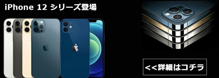 iPhone 12、iPhone 12 Pro、iPhone 12 Pro Max香港版の購入、販売
