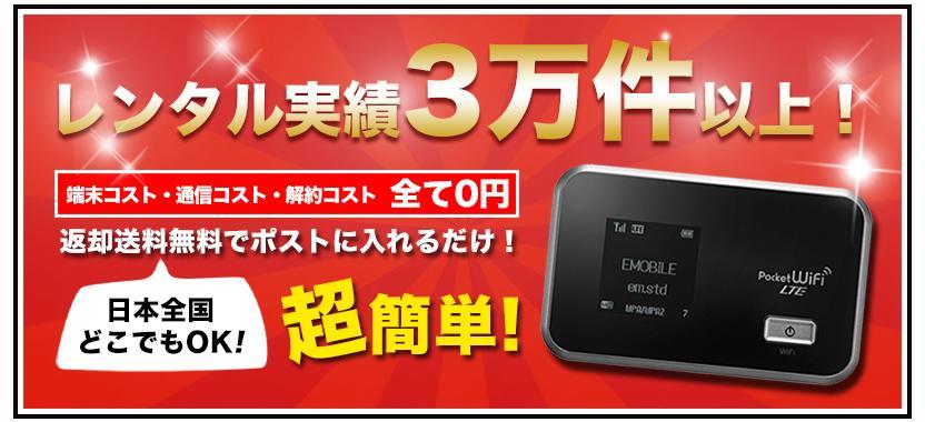日本国内wifiルーターレンタル最安!