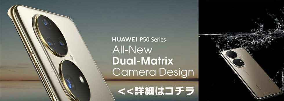 Huawei P50 Proの購入