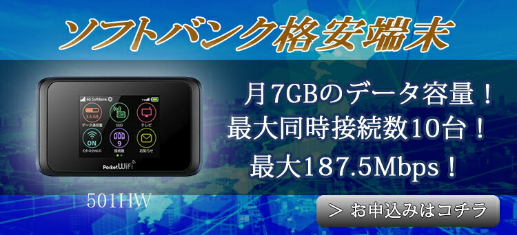 WIFI レンタル SoftBank 月 7GB 格安 端末 501HW