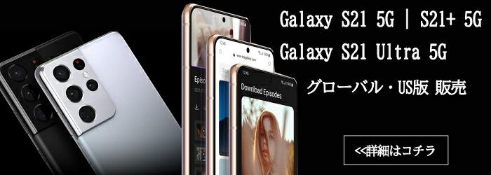 Galaxy S21,Galaxy S21+,Galaxy S21 Ultra アメリカ版、グローバル版、香港版の販売
