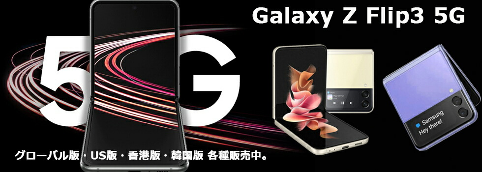 Samsung Galaxy Z Flip3 5G各国モデルの販売、購入