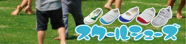 スクールショップ 上履き・上靴
