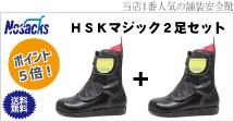 HSK2足セット