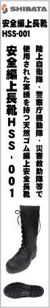 HSS−001