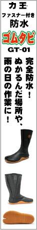 防水ゴムタビGT-01